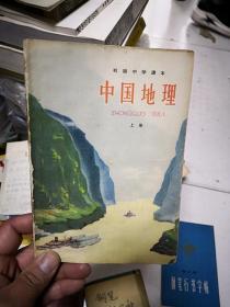 初级中学课本 中国地理 上    4D