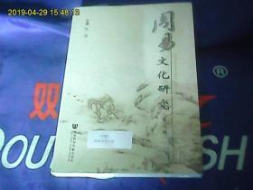 周易文化研究;第九辑