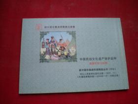 《 劈山救母》15,50开任率英绘,河北2005.11出版10品,5826号,年画连环画