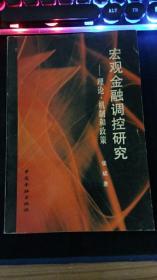宏观金融调控研究:理论、机制和政策 品好如图免争议 中国金融出版社  张斌 著