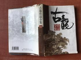 古龙作品全集画眉鸟借尸还魂(12)精装