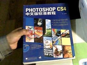 Photoshop CS4中文版标准教程