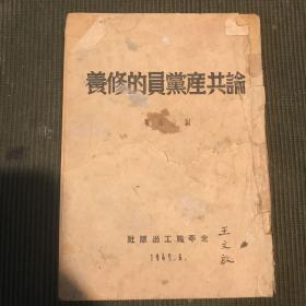 罕见版本《论共产党员的修养》