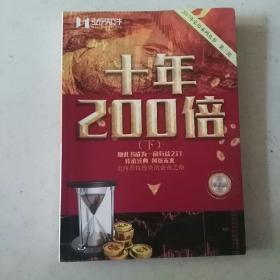 十年200倍~下~2017年弘历系列丛书~第三部
