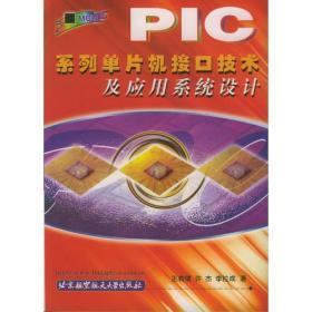 PIC系列单片机接口技术及应用系统设计