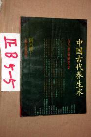 古今世俗研究 2;中国古代养生术..洪丕谟 著..