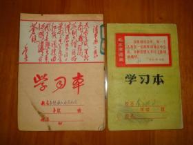 2本老学习本(1本带毛主席语录,1本是毛主席手写体)