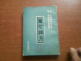华佗神方 竖版 繁体字