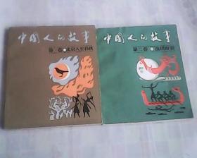 连环画  中国人的故事1、2   共2本合售   一版一印