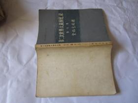 第二次世界大战回忆录 . 第五卷 上部 第一分册
