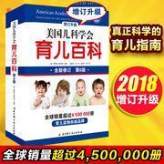美国儿科学会育儿百科0至5岁 第6版 全新增订   9787530481769