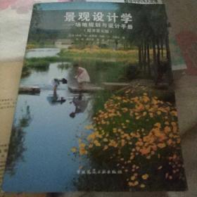 景观设计学:场地规划与设计手册(原著第五版)