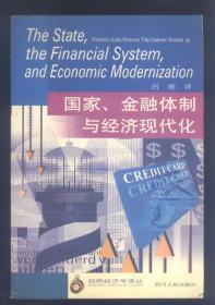 剑桥经济学译丛:国家.金融体制与经济现代化