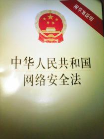 中华人民共和国网络安全法 附草案说明