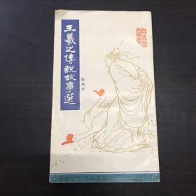 王羲之传说故事选