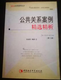 公共关系案例精选精析 第三版