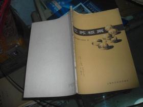 江苏板栗(张上隆签名)