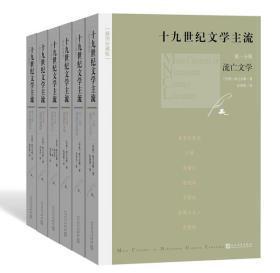 十九世纪文学主流(全六册)