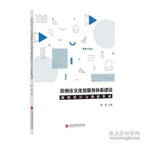 苏州市文化馆服务体系建设制度设计与创新集成 9787543977778