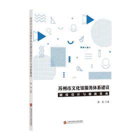 苏州市文化馆服务体系建设制度设计与创新集成