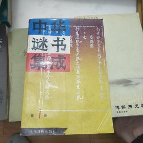 中华谜书集成.第一册 一版一印