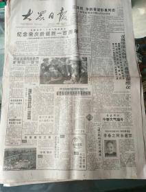 生日报纸《大众日报(1993年1月21日)4版》关键词:纪念宋庆龄诞辰一百周年、