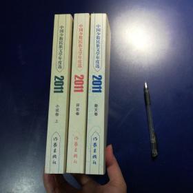 中国少数民族文学年度选2011,散文卷,评论卷,小说卷(上),三本