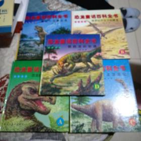 彩色图文版拼音读物:恐龙童话百科全书五本全带外盒