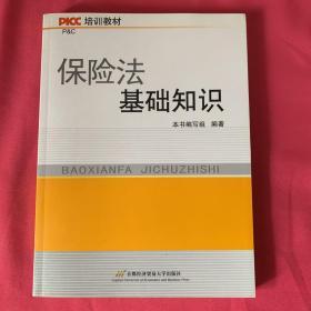 PICC培训教材:保险法基础知识