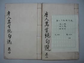 线装书《唐人万首绝句选》(全二册 共七卷 活字印)B1-153