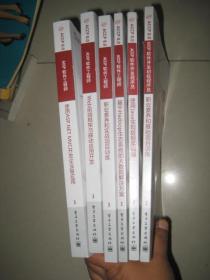 ACCP软件开发程序员+ACCP软件工程师(共6本)