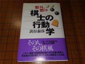 【日本原版围棋书】棋士的行动学