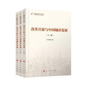 9787010200965-yl-改革开放与中国城市发展