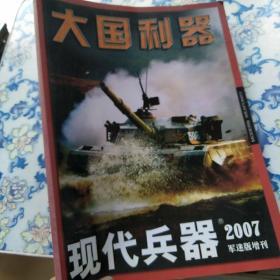 【大国利器】现代兵器2007军迷版增刊