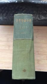 世界知识手册1955