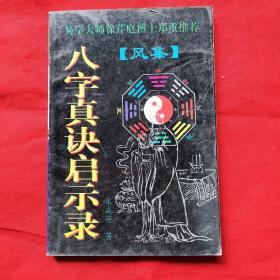 八字真诀启示录【风集】, (98年一版一印,仅印800册正版老书)