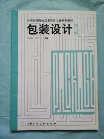 包装设计(第二版)