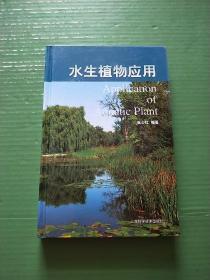 水生植物应用