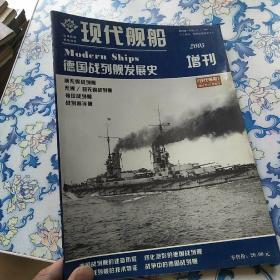 现代舰船增刊2005 德国战列舰发展史(特辑)