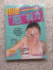 """拒绝""""恶视力""""(书+DVD)"""
