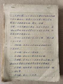 江山县邮电资料(手稿)