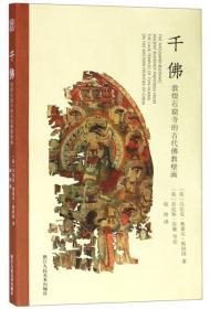 千佛:敦煌石窟寺的古代佛教壁画