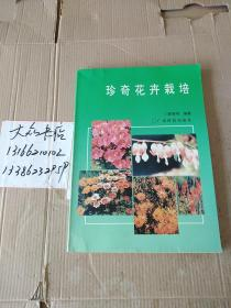 珍奇花卉栽培