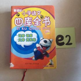 新课标小学语文四库全书(无CD)--满25包邮!