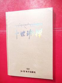 十世班禅 DVD