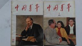 1957年青年出版社出版《中国青年》第21期及1958年第1期(附赠日历)共2册