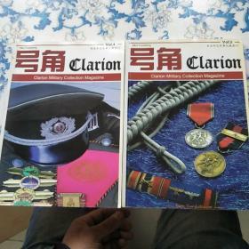 号角 Vol.3 +号角 Vol.4【2本合售】有货有货有货有货  实物拍图  北京发货