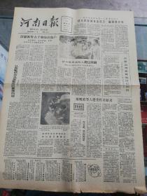 【报纸】河南日报 1985年6月16日【华罗庚同志骨灰接运回国,】