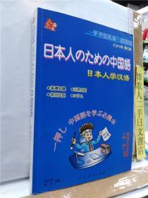 日本人学汉语  中文书 16开大书