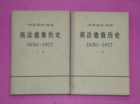 英法德俄历史1830-1917(上下册)